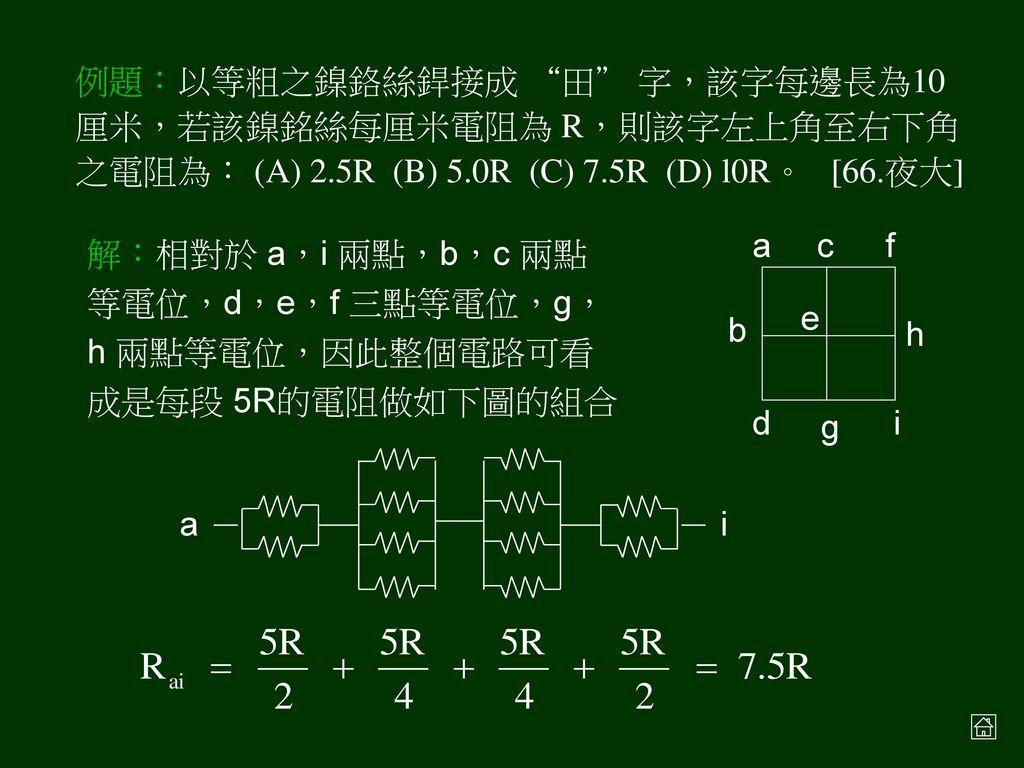 例題:如右圖所示的電路由七段組成,每一線段之電阻均為 1 歐姆,則 a,b 兩端之間的等效電阻為何? [86.日大]